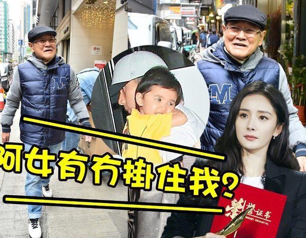 Cha Lưu Khải Uy trả lời với truyền thông con gái Dương Mịch không hề nhớ tới mẹ ảnh 0