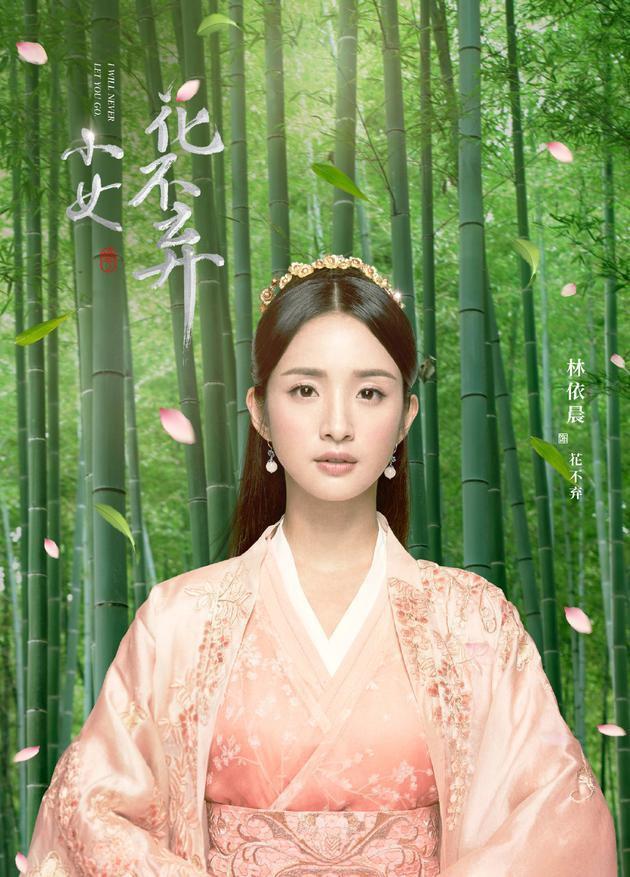 Trước Tiểu nữ Hoa Bất Khí, Lâm Y Thần đã thành công với những tạo hình cổ trang xinh đẹp nào? ảnh 29