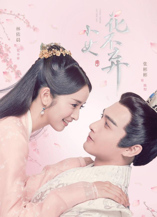 Trước Tiểu nữ Hoa Bất Khí, Lâm Y Thần đã thành công với những tạo hình cổ trang xinh đẹp nào? ảnh 30