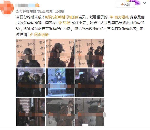 Cổ Lực Na Trát xuất hiện tại nơi Trương Hàn đang sống, netizen nhảy dựng vì nghi vấn cặp đôi gương vỡ lại lành ảnh 0