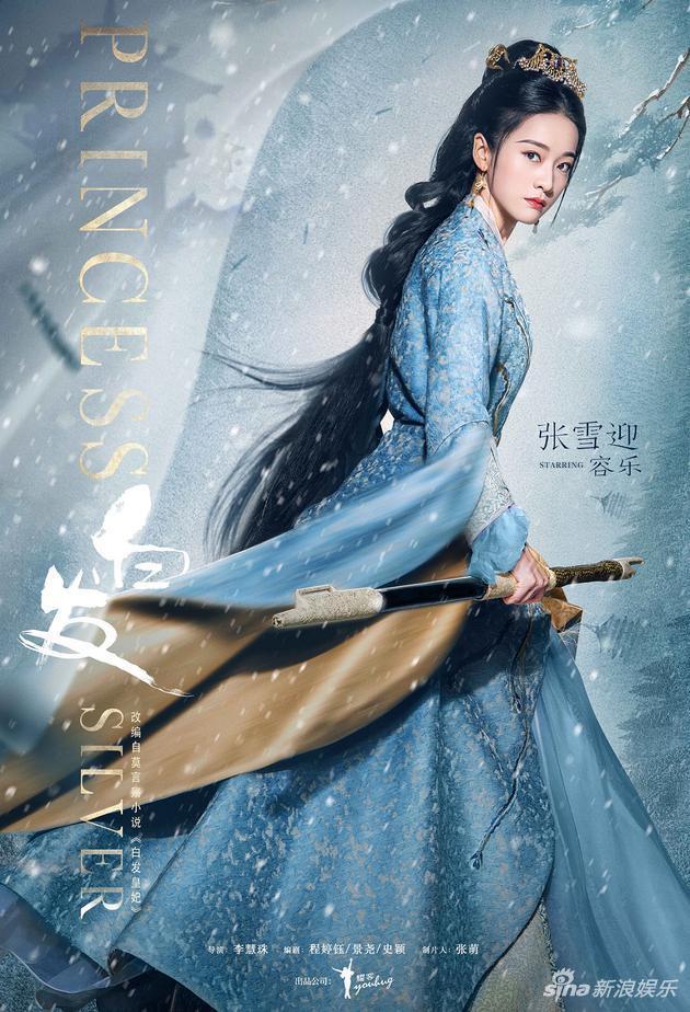Trương Tuyết Nghênh vai Dung Nhạc