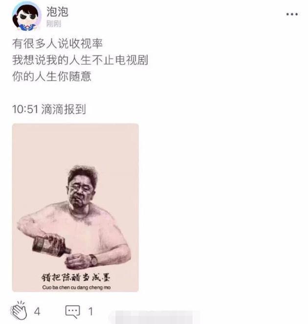 Trịnh Sảng lên tiếng trả lời về nghi ngờ phim truyền hình mới của mình có rating thấp ảnh 1