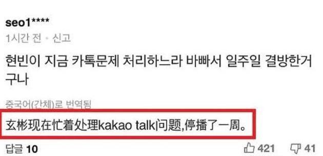 Hiện tại Hyun Bin đang bận xử lý mấy vấn đề trên kakao talk, tạm dừng phát sóng một tuần.