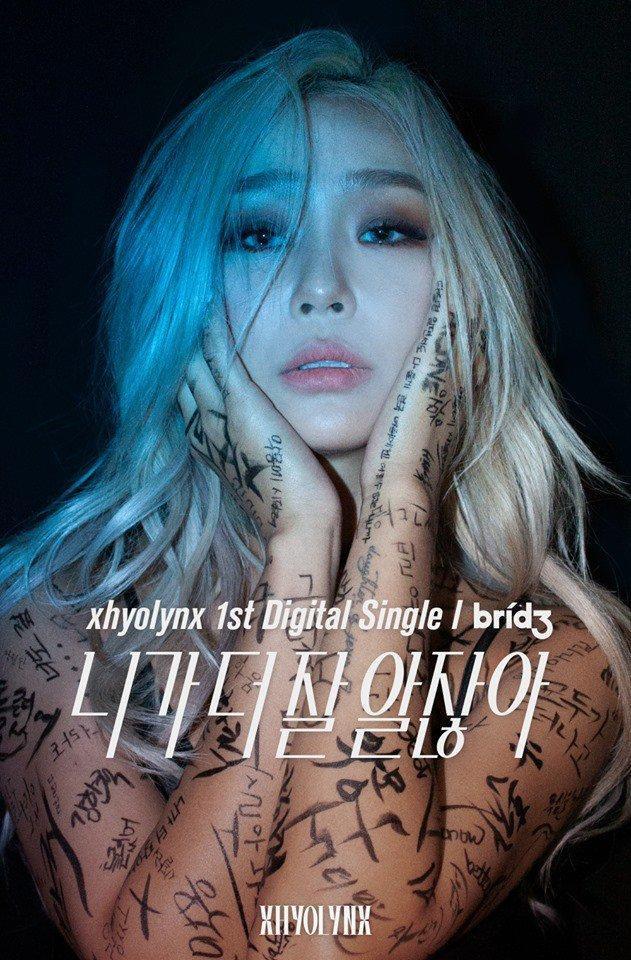 Nhiều người nhầm tưởng Hyorin là tên thật của cô nàng, thế nhưng ai cũng phải té ngửa khi biết tên khai sinh của Hyorin là Kim Hyo Jung.
