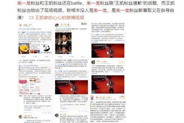 Vài ngày trước, fan Chu Nhất Long gây chiến với fan Vương Khải.