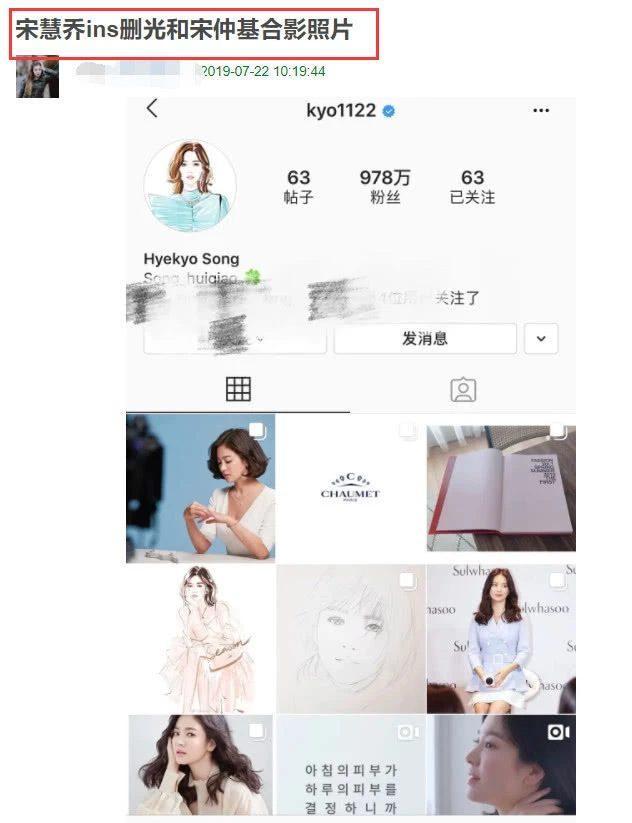 Song Hye Kyo xóa hết ảnh về chồng cũ trên Instagram