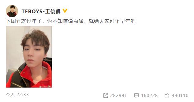 Vương Tuấn Khải gửi lời chúc Tết sớm 1 tuần nhưng bị fans vào hối thúc chuyện khác ảnh 0