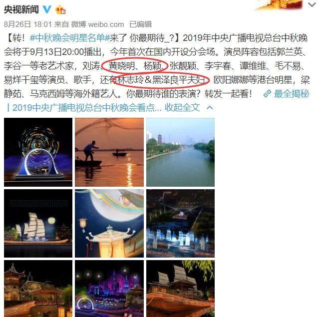 Sau Sina, thì CCTV vẫn y như thế. Không còn gọi Huỳnh Hiểu Minh và Angelababy là vợ chồng nữa.