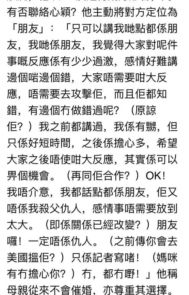 Đoạn phỏng vấn độc quyền của truyền thông Hong Kong với Mã Quốc Minh.