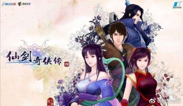 Tiêu Chiến Trương Tân Thành sẽ kết hợp, tham gia vào dự án Tiên kiếm kỳ hiệp 4? ảnh 2