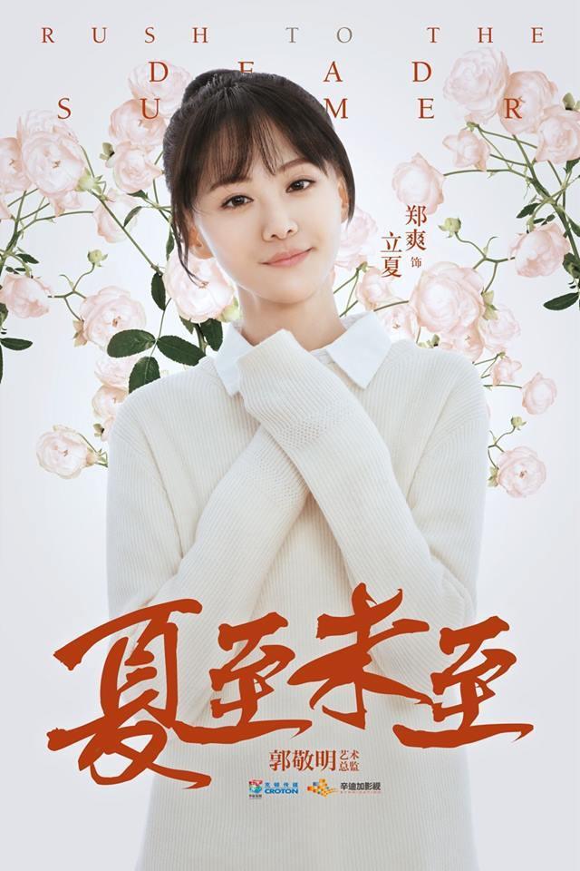 """Khán giả vẫn còn một """"cái hẹn"""" với Trịnh Sảng vào mùa hè năm nay qua dự án Hạ chí chưa tới."""