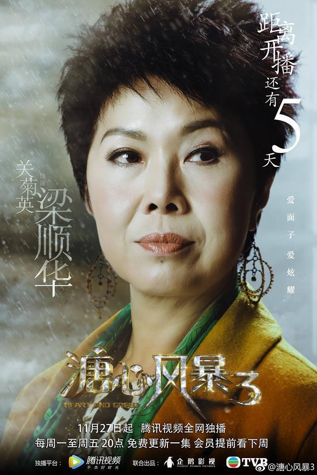 Vai diễn bị bỏ quên nhất Lương Thuận Hoa của Quan Cúc Anh