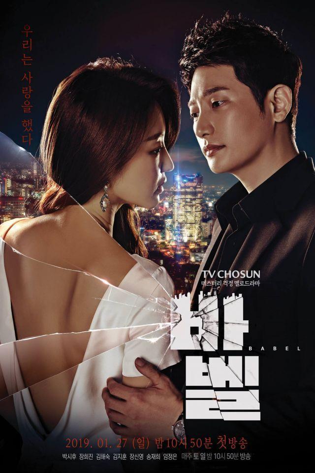 Top 10 drama được tìm kiếm nhiều nhất hiện nay tại Hàn: Phụ lục tình yêu chỉ xếp thứ 2, Chạm vào tim em xếp tận thứ 9 ảnh 8