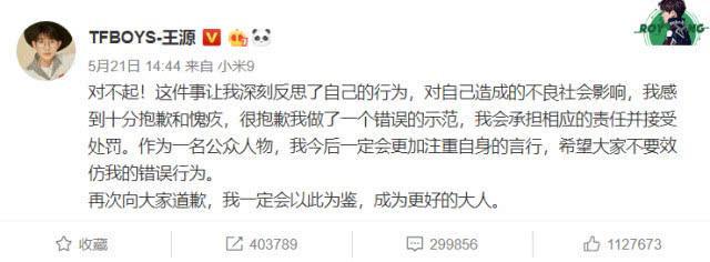 CCTV đưa tin Vương Nguyên hút thuốc lá, dân mạng lo sợ thành viên TFBoys sẽ bị phong sát ảnh 6