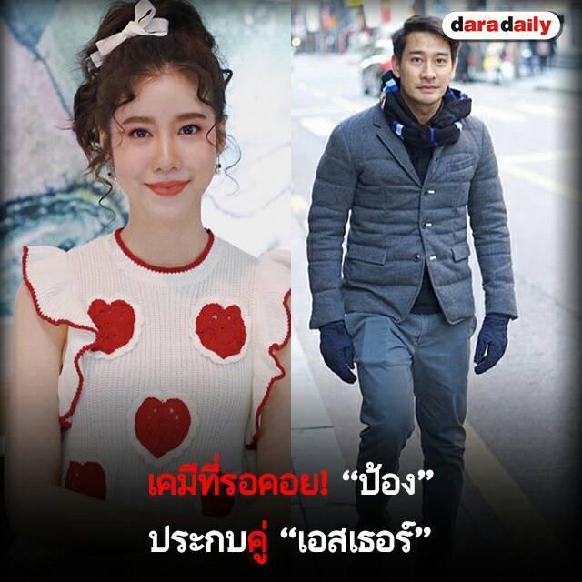 Trở lại màn ảnh, Esther Supreeleela nhận 2 dự án phim truyền hình với hai nam thần cực phẩm Thái Lan ảnh 3