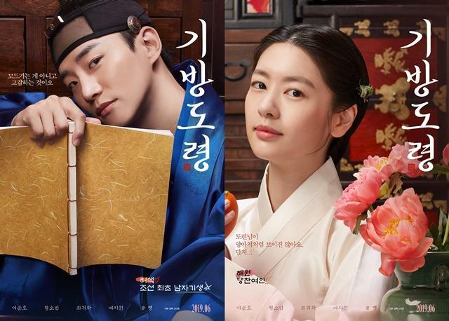 Tung teaser, poster của Jung So Min  Lee Junho (2PM) trong phim hài về kỹ nam Homme Fatale ảnh 14