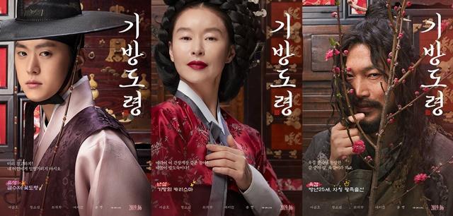 Ye Ji Won sẽ đóng vai Nan Seol, bạn thân của người mẹ quá cố của Huh Saek. Hiện tại, cô đang quản lý một kỹ viện. Nan Seol vẫn duy trì độ ân sủng mình ở mọi lúc, mọi nơi và đôi khi cô ấy cũng thể hiện sự vui vẻ và nữ tính của mình.