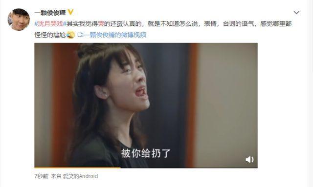 Cảnh phim khóc của Thẩm Nguyệt trong Thất Nguyệt và An Sinh lên nhiệt sưu, dân mạng bình luận nhiều lời tiêu cực ảnh 6