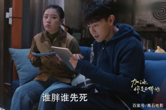 Phim Cố lên cậu là giỏi nhất của Mã Tư Thuần, Đặng Luân nhận được lời khen, nữ chính trong 4 tập đầu tiên đã có đến 25 cảnh ăn ảnh 5