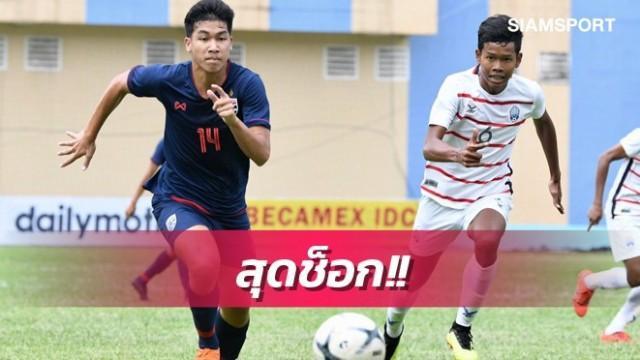 Thái Lan thua Campuchia 3-4.