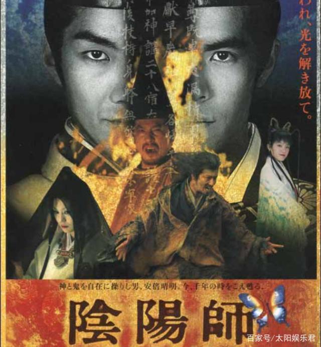 Phiên bản điện ảnh Âm dương sư của Nhật