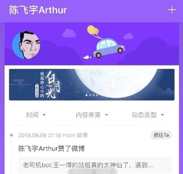 """Hình ảnh cho thấy tài khoản Trần Phi Vũ like bài viết """"diss"""" Vương Nhất Bác."""