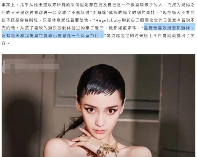 Angelababy nói về tin đồn ly hôn với Huỳnh Hiểu Minh: Thật là lố bịch, tôi xem nó như một trò cười ảnh 5