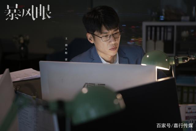 Vương Kiêu vai Trình Lôi