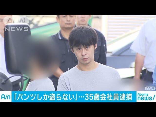 Nghi phạm Yuki Endo đã 35 tuổi và là nhân viên văn phòng.