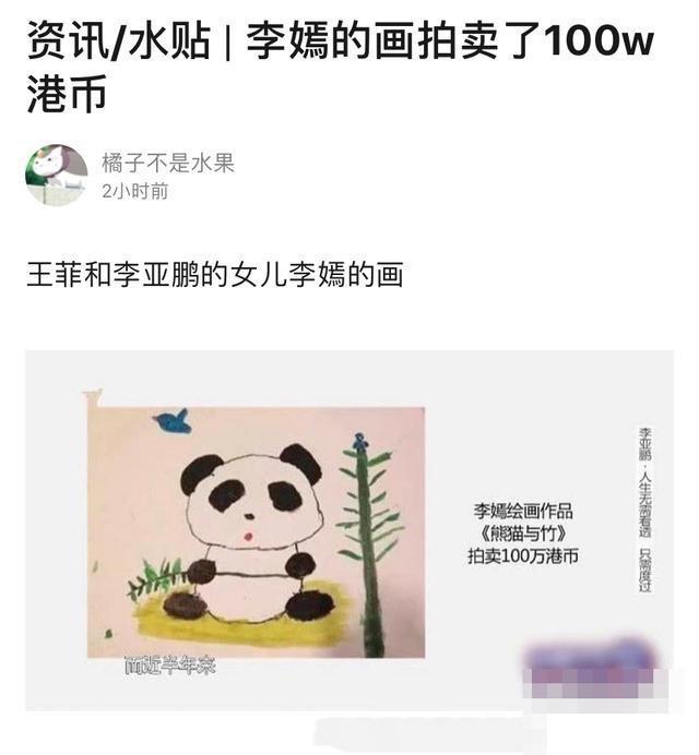Bức vẽ đã dược bán với mức giá khủng 1 triệu đôla Hong Kong (hơn 3 tỷ đồng)