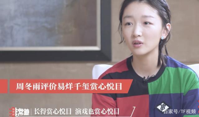 Châu Đông Vũ: Dịch Dương Thiên Tỉ là một diễn viên tốt, có thiên phú ảnh 4
