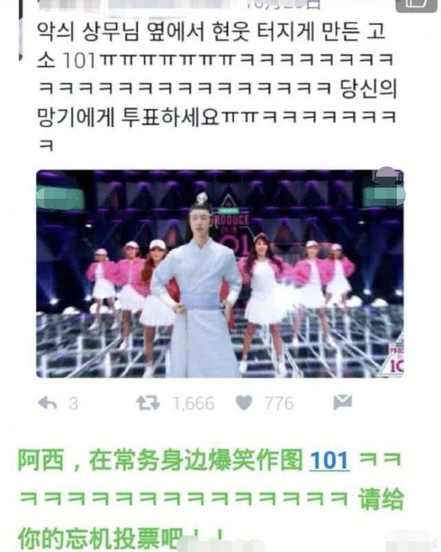 Thậm chí, có dân mạng còn phát huy tài năng photoshop tạo hình của Lam Vong Cơ vào show Sáng tạo 101. Vương Nhất Bác mặc trang phục cổ trang đứng trong dàn nữ sinh mặc váy ngắn.