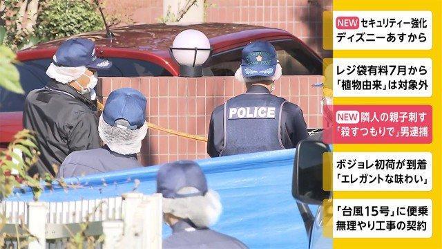 Cảnh sát phong tỏa hiện trường vụ án. Ảnh: Tokyo Reporter