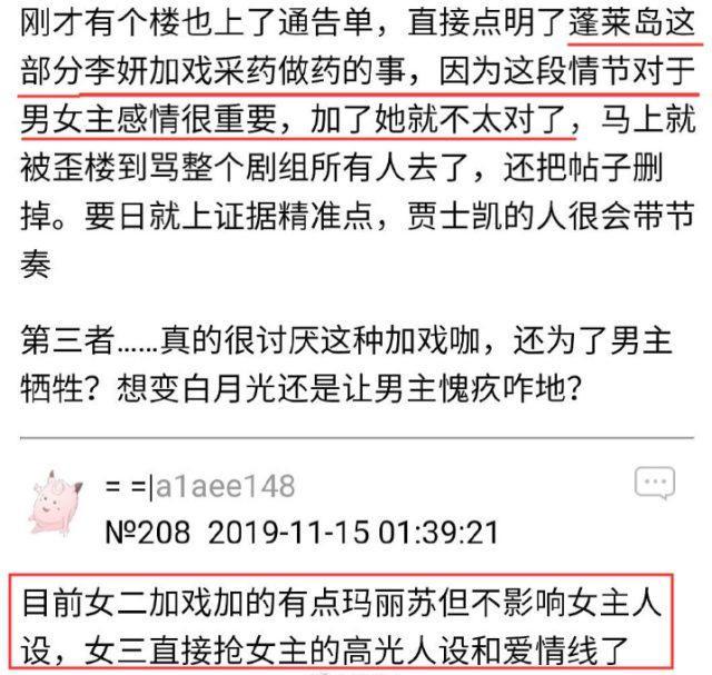 Bằng chứng cho thấy phần diễn của Triệu Lệ Dĩnh bị cắt bớt, nữ phụ được tăng thêm trong Hữu phỉ ảnh 13