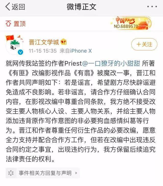Bài đăng ủng hộ Triệu Lệ Dĩnh của Tấn Giang văn học thành.