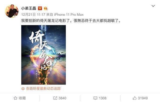Bản điện ảnh Tân Ỷ Thiên đồ long ký chính thức bấm máy, Cổ Thiên Lạc gián tiếp xác nhận sẽ tham gia ảnh 0