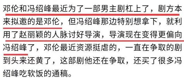 Dựa vào Triệu Lệ Dĩnh, Phùng Thiệu Phong lấy lòng đạo diễn cạnh tranh vai diễn với Đặng Luân? ảnh 6