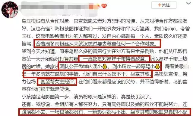 Ngay ngày sinh nhật, Châu Đông Vũ bị chỉ trích nặng nề: Bên phía cô ta từng chơi xấu Dịch Dương Thiên Tỉ ảnh 1