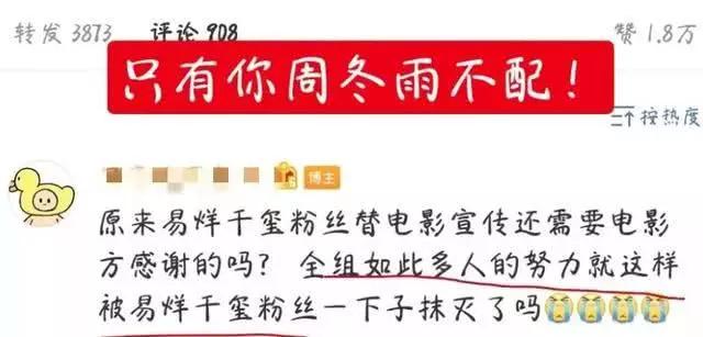 Ngay ngày sinh nhật, Châu Đông Vũ bị chỉ trích nặng nề: Bên phía cô ta từng chơi xấu Dịch Dương Thiên Tỉ ảnh 3