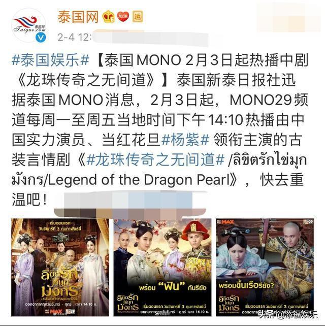 Hai bộ phim cổ trang xuất sắc của Dương Tử vươn ra nước ngoài, phát sóng tại Thái Lan ảnh 0