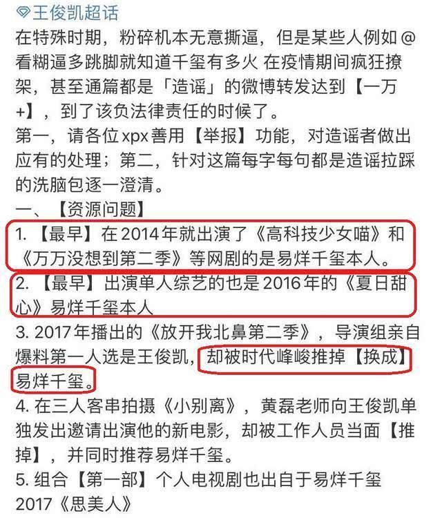 Fan Vương Tuấn Khải viết bài dài hơn 2500 chữ phản bác lại nhà Dịch Dương Thiên Tỉ: Cậu ta mới là hàng đính kèm mà Phong Tuấn gửi gắm ảnh 2