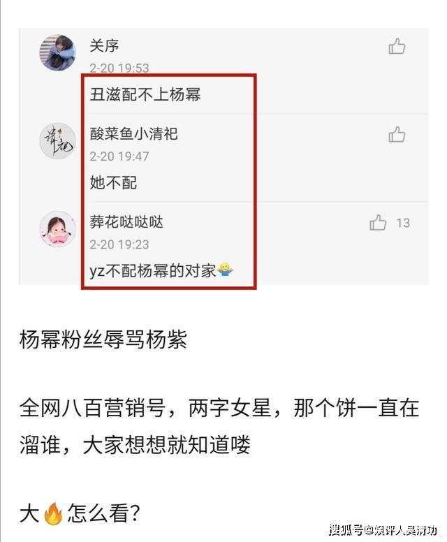 Fan Dương Tử uy hiếp biên kịch phim Con gái nhà họ Kiều, không muốn Dương Mịch trở thành nữ chính ảnh 5