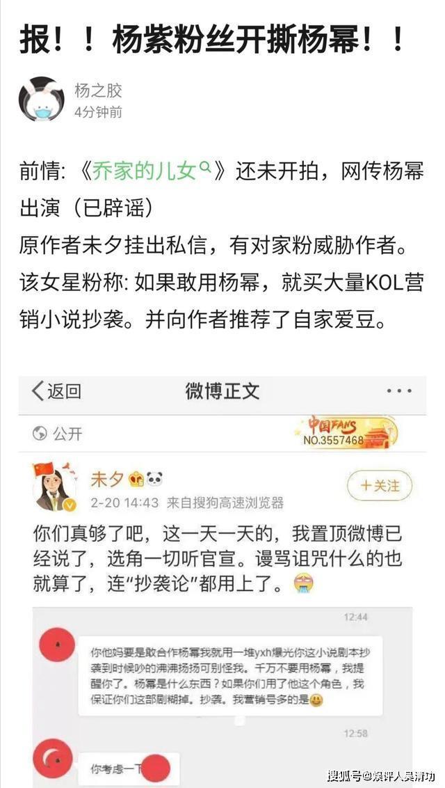 Fan Dương Tử uy hiếp biên kịch phim Con gái nhà họ Kiều, không muốn Dương Mịch trở thành nữ chính ảnh 2