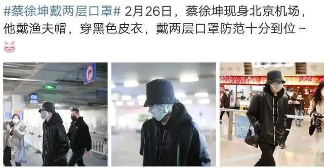 Thái Từ Khôn bị fan đe dọa, dân mạng thi nhau chỉ trích vì dám từ Hàn Quốc trở về giữa dịch bệnh lan truyền ảnh 1