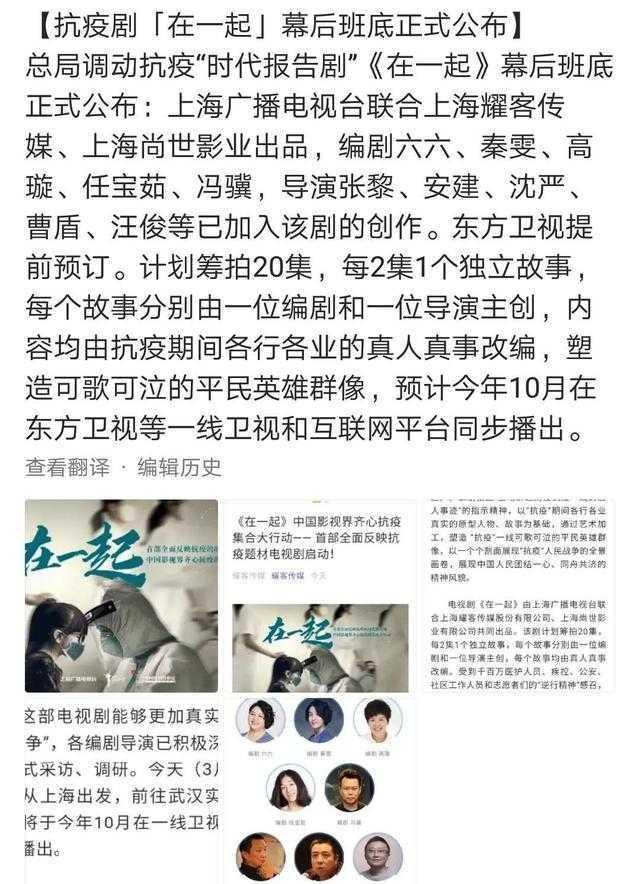 Netizen Trung chọn Lý Hiện, Dương Tử tham gia phim mới với chủ đề cuộc chiến chống dịch bệnh nhưng không có tên Tiêu Chiến ảnh 0