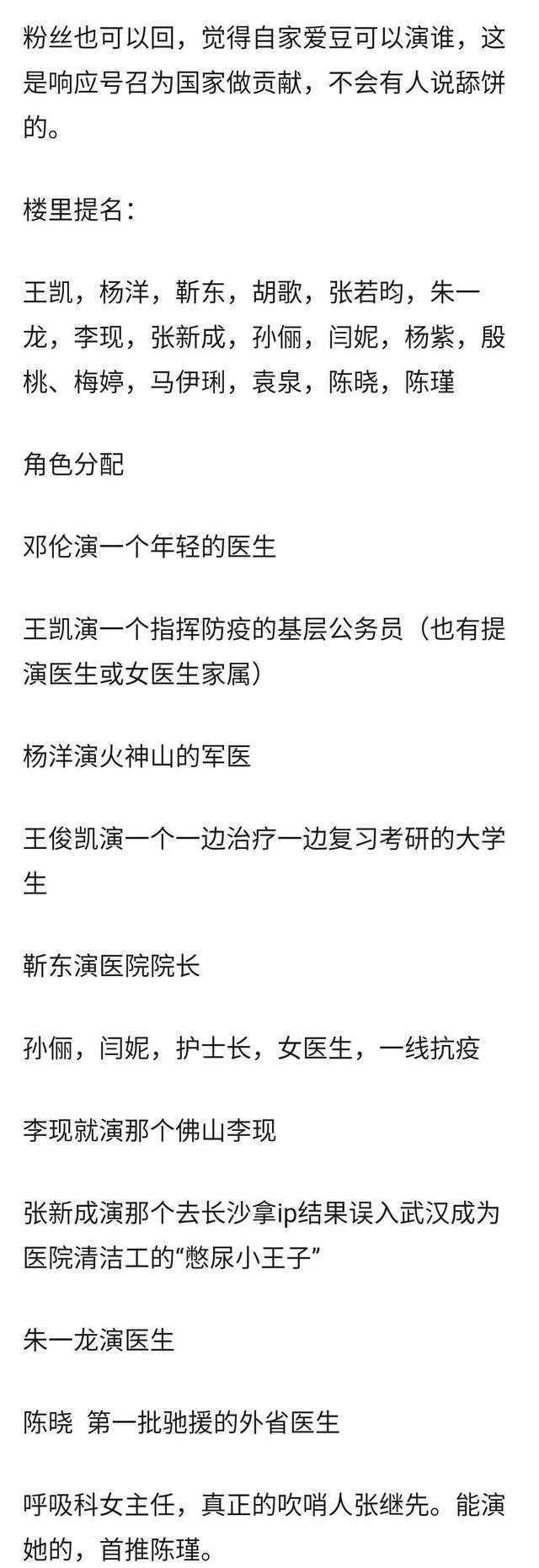 Netizen Trung chọn Lý Hiện, Dương Tử tham gia phim mới với chủ đề cuộc chiến chống dịch bệnh nhưng không có tên Tiêu Chiến ảnh 2