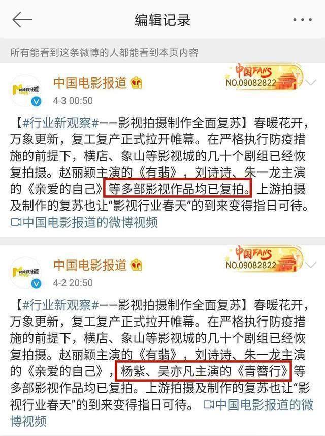 CCTV6 xóa thông tin liên quan đến phiên vị của Thanh trâm hành vì sợ fan Ngô Diệc Phàm report! ảnh 1