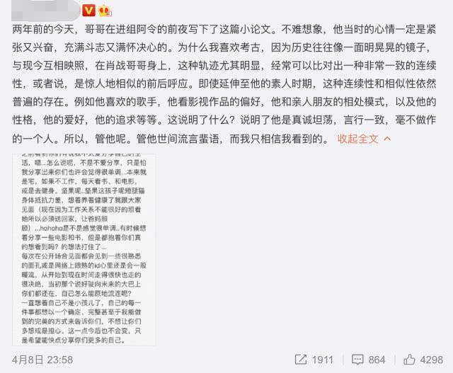 Fan đánh giá Tiêu Chiến là một người chân thành dựa trên bài luận văn của thần tượng vào 2 năm trước ảnh 2