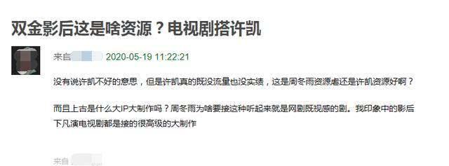 Song Kim Ảnh hậu Châu Đông Vũ tự hạ thấp giá trị bằng cách đóng phim chiếu mạng khiến dư luận chê cười ảnh 8