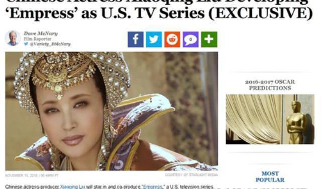 Thông tin Lưu Hiểu Khánh đảm nhận vai diễn Võ Tắc Thiên do HBO sản xuất được hơn 40 tờ báo Mỹ đăng tin.